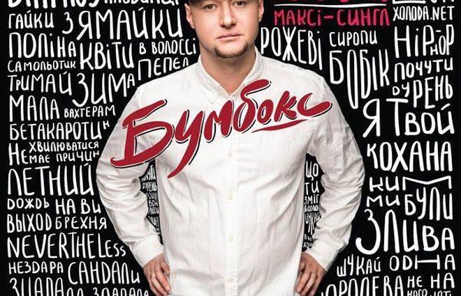 Таким его ещё не видели: Андрей Хлывнюк сообщил о начале второго тура Бумбокс (фото)