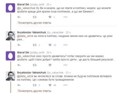 1474832026_vakarchuk2