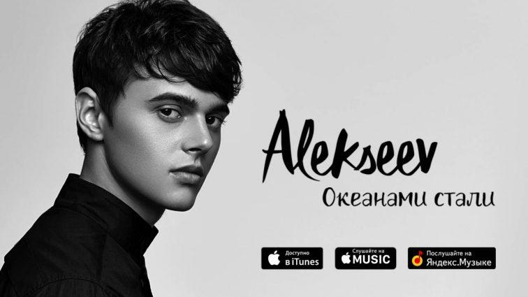 ALEKSEEV прокомментировал свое участие в Евровидении
