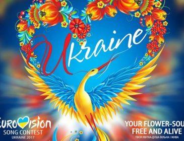 Евровидение-2017: Украина представила слоган и эмблему песенного конкурса (ФОТО)