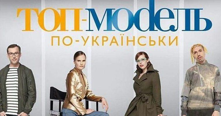 «Топ-модель по-украински» 4 сезон: Кто покинул шоу в шаге от финала, вы будете потрясены