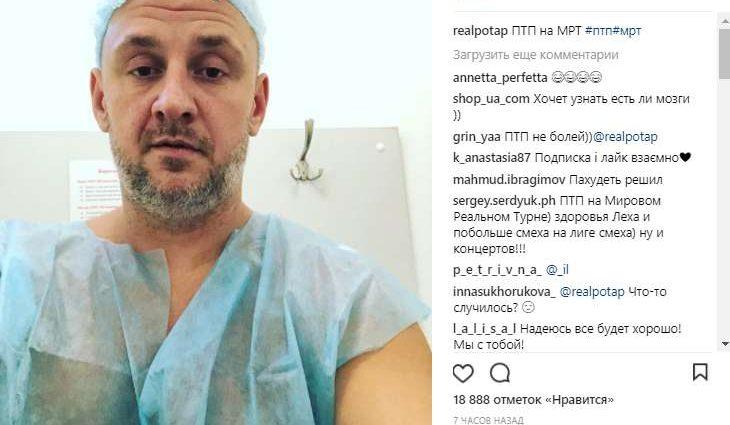 Артист так и не ответил: Фото Потапа из больницы напугало поклонников