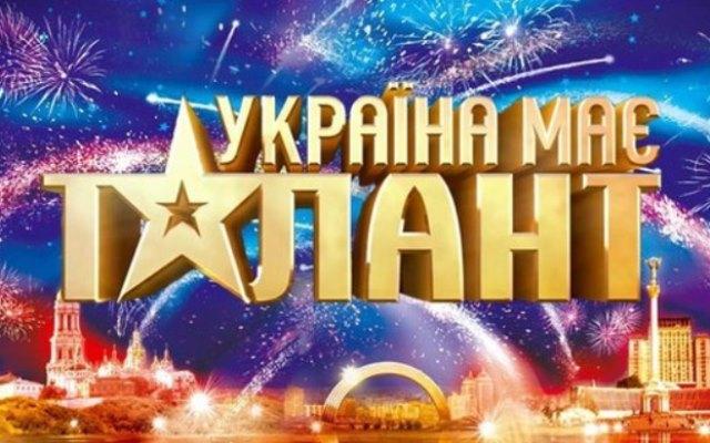 Вот и все! Стали известны ошеломляющие данные о закрытии шоу «Украина имеет талант»