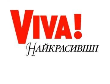 Абсолютно неожиданный выбор! Сообщили, кто получил премию «Viva! Самые красивые-2018»
