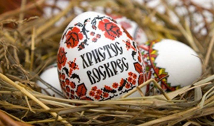 Со светлым праздником Пасхи! Христос Воскрес!