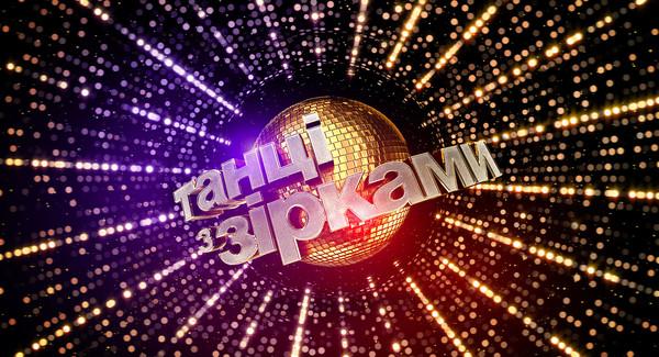 Стало известно, кто станет новым участником шоу «Танцы со звездами»