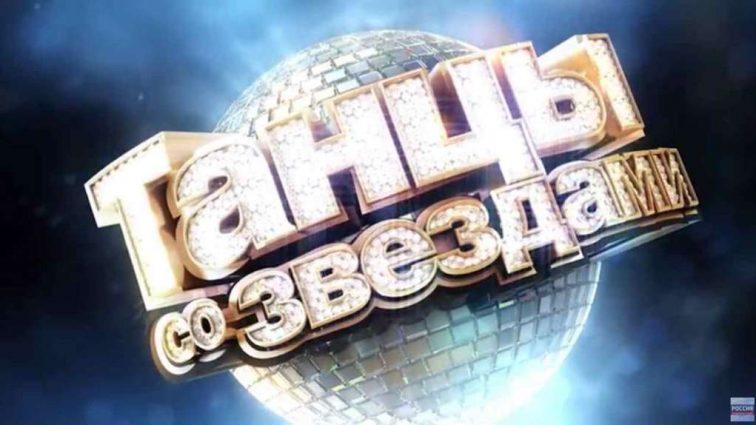 Сразу три знаменитости будут вести первый эфир «Танцы со звездами»