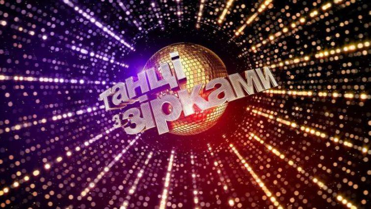 Стартовал первый эфир нового сезона «Танцы со звездами»: чем запомнился