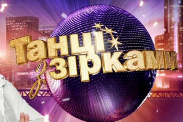 «Ритмы горячей латины и украинского гопака»: известна дата выхода «Танцев со звездами» и 8-й участник шоу