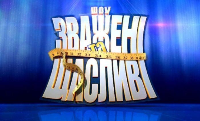 «Все ради Винника?»: Украинские звезды примут участие в «Взвешенные и счастливые»