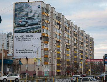 Реклама на домах: брандмауэры Киева