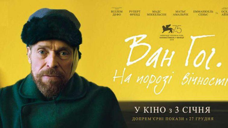 «Ван Гог. На пороге вечности»: рискованное авторское видение или массовое кино?