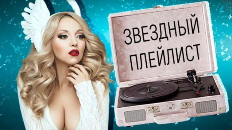 Что слушают творческие люди: любимые треки певицы Арины Домски